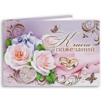 Книга пожеланий- Розы